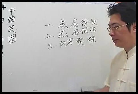 陈龙羽-三元纳气之水神真机