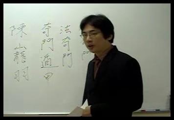 陈龙羽-如何运用奇门遁甲造福