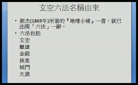 陈龙羽-玄空风水六法揭秘