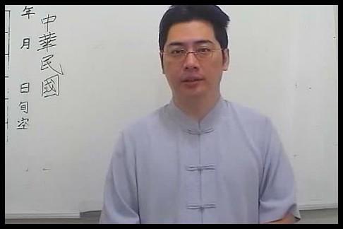 陈龙羽-紫薇斗数初级班