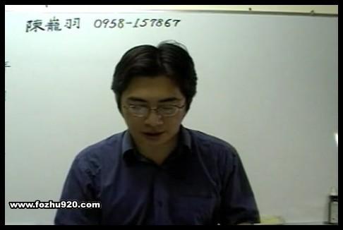 陈龙羽-阳宅风水师64讲
