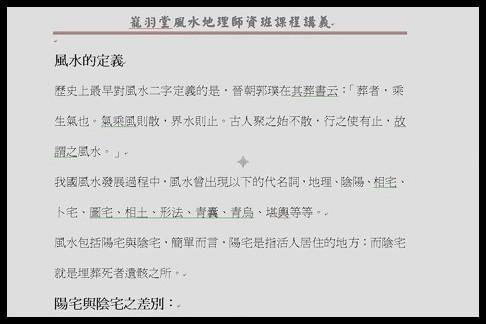 陈龙羽-风水地理之阴宅师资班