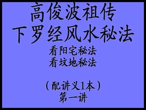 高俊波-祖传看坟地阴阳宅风水