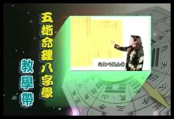 黄妙如-五术命理八字学