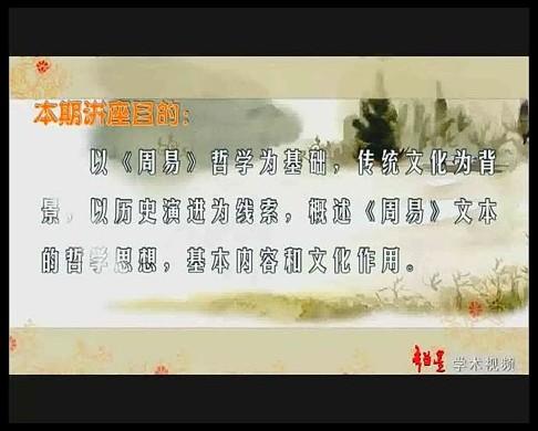 龚培-周易哲学思想运用